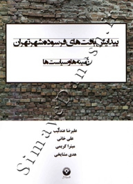 پیدایش بافت های فرسوده شهر تهران (زمینه ها و سیاست ها)