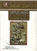 مجموعه کتابهای مستند آزمونهای استخدامی قوه قضائیه