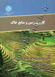 کاربری زمین و منایع خاک