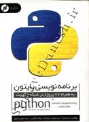 برنامه نویسی پایتون به همراه 77 پروژه در شبکه و امنیت