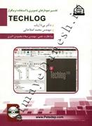 تفسیر نمودار های تصویری با استفاده از نرم افزار tecglog