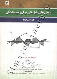 روش های فیزیکی برای شیمیدانان (ویرایش دوم)