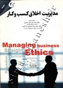مدیریت اخلاق کسب و کار