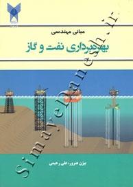 مبانی مهندسی بهره برداری نفت و گاز