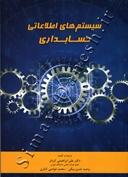 سیستم های اطلاعاتی حسابداری