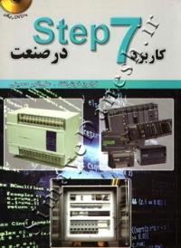 کاربرد Step7 در صنعت