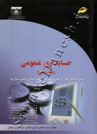 حسابداری عمومی (مقدماتی)