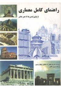 راهنمای کامل معماری از اولین تمدن ها تا عصر حاضر
