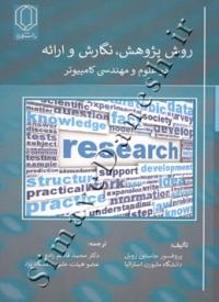 روش پژوهش نگارش و ارائه در علم مهندسی کامپیوتر
