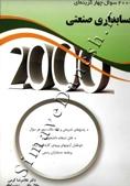 2000 سوال چهارگزینه ای حسابداری صنعتی