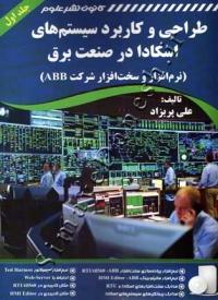 طراحی و کاربرد سیستم های اسکادا در صنعت برق(نرم افزار و سخت افزار شرکت abb)جلد 1و2