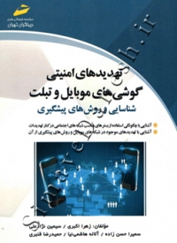 تهدیدهای امنیتی گوشی های موبایل و تبلت شناسایی و روش های پیشگیری