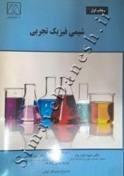 شیمی فیزیک تجربی