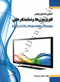 آشنایی با اصول و تعمیر تلویزیون ها و نمایشگرهای LED , LCD , Projection , Plasma