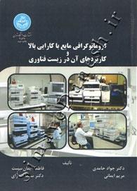 کروماتوگرافی مایع با کارایی بالا و کاربردهای آن در زیست فناوری