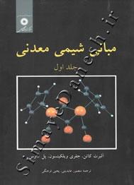 مبانی شیمی معدنی (جلد اول )