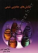 نمایش های جادویی شیمی