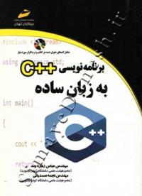 برنامه نویسی ++c به زبان ساده
