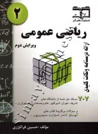 ریاضی عمومی 2 ( ویرایش دوم )
