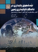 جستجوی پایداری در دامگه ناپایداری زمین