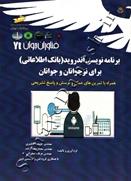 برنامه نویسی اندروید(بانک اطلاعاتی) برای نوجوانان و جوانان