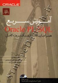 آموزش سریع oracle PL/SQL همراه با پیاده سازی یک پروژه کامل