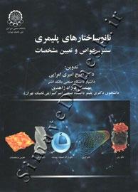 نانو ساختارهای پلیمری (سنتز، خواص و تعیین مشخصات)