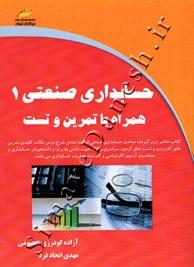 حسابداری صنعتی 1 ( همراه با تمرین و تست)