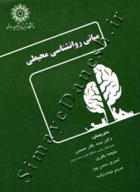 مبانی روانشناسی محیطی