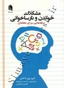 مشکلات خواندن و نارساخوانی