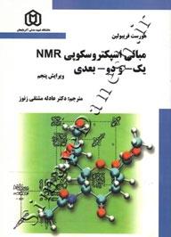 مبانی اسپکتروسکوپی NMR یک و دو بعدی (ویرایش پنجم)