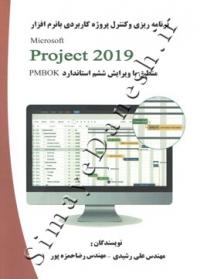 برنامه ریزی و کنترل پروژه کاربردی با نرم افزار MS Project 2019 (منطبق با ویرایش ششم PMBOK)