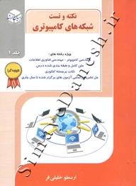 (نکته و تست) شبکه های کامپیوتری (جلد1)