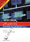 پیکره عمومی دانش : مدیریت فرآیندهای کسب و کار BPM CBOK