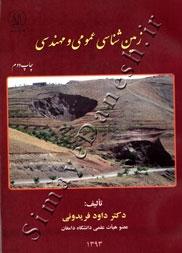 زمین شناسی عمومی و مهندسی