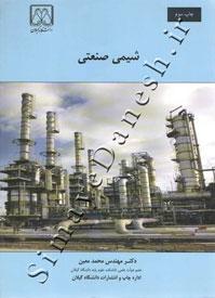 شیمی صنعتی