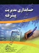حسابداری مدیریت پیشرفته