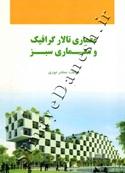 مهماری تالار گرافیک و معماری سبز