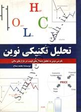 تحلیل تکنیکی نوین : نگرشی نوین به تحلیل نمودارهای قیمت در بازارهای مالی