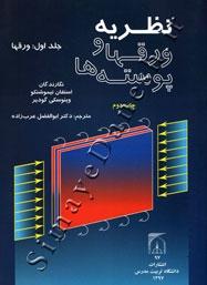 نظریه ورقها و پوسته ها (جلد اول: ورقها)