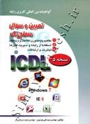 تمرین و یک سوال ICDL سطح یک - نسخه 5 (Windows 7)