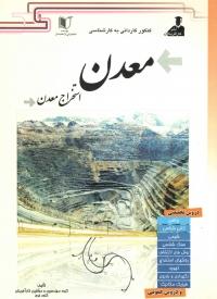 کاردانی به کارشناسی معدن (استخراج معدن)