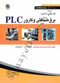 کلید قبولی در آزمون برق صنعتی و کارور PLC