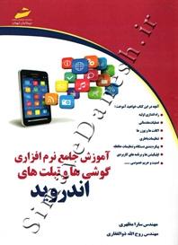 آموزش جامع نرم افزاری گوشی ها و تبلت های اندروید