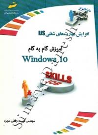 آموزش گام به گام WINDOWS 10