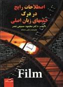 اصطلاحات رایج در درک فیلمهای زبان اصلی