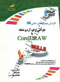 طراحی لوگو ،آرم و نشانه با corelDRAW