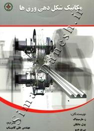 مکانیک شکل دهی ورق ها