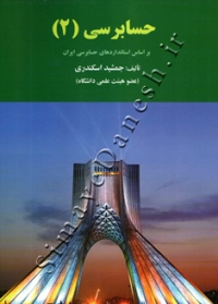 حسابرسی (2) - براساس استانداردهای حسابرسی ایران