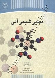 مبانی شیمی آلی